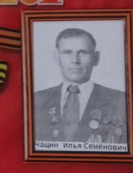 Чащин Илья Семенович