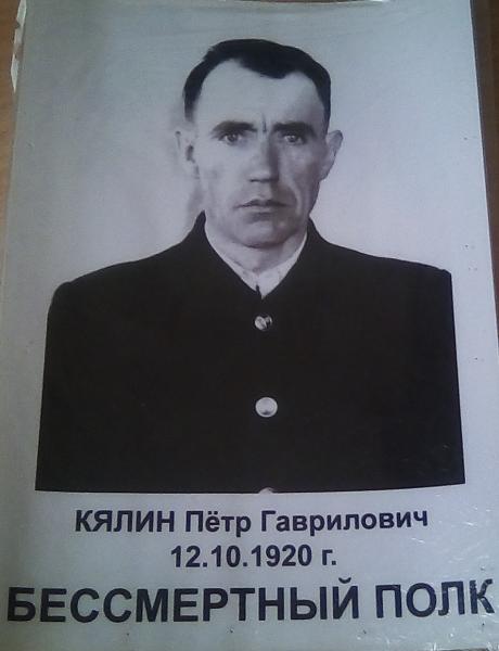 Кялин Петр Гаврилович