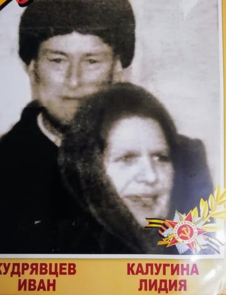 Кудрявцев Иван Васильевич
