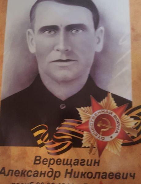 Верещагин Александр Николаевич