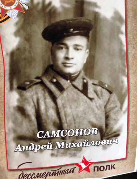 Самсонов Андрей Михайлович