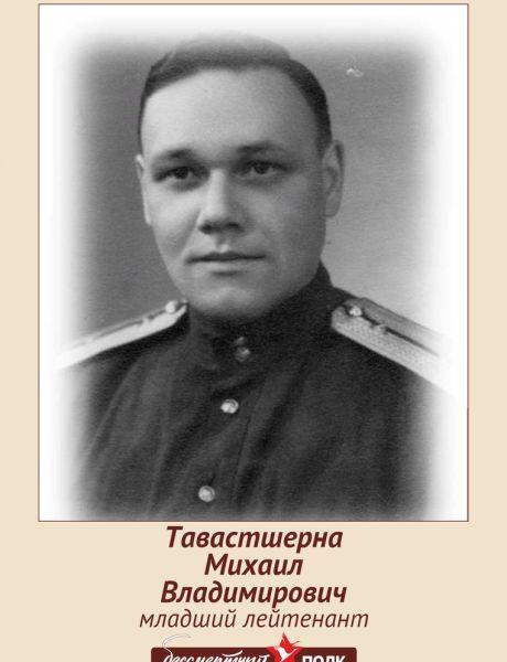 Тавастшерна Михаил Владимирович