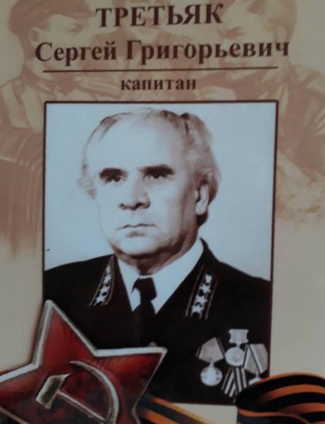 Третьяк Сергей Григорьевич
