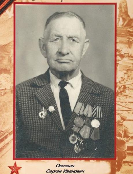Овечкин Сергей Иванович