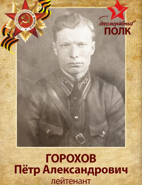 Горохов Петр Александрович