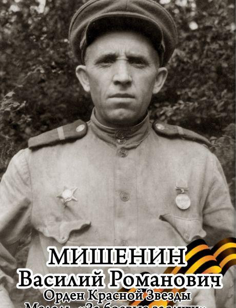 Мишенин Василий Романович