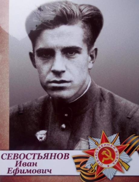 Севостьянов Иван Ефимович