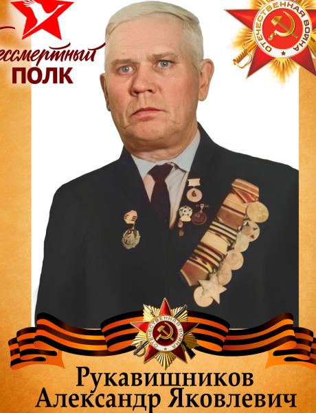 Рукавишникова Александр Яковлевич