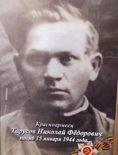 Тарусов Николай Фёдорович