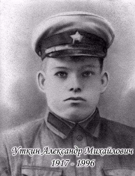 Уткин Александр Михайлович