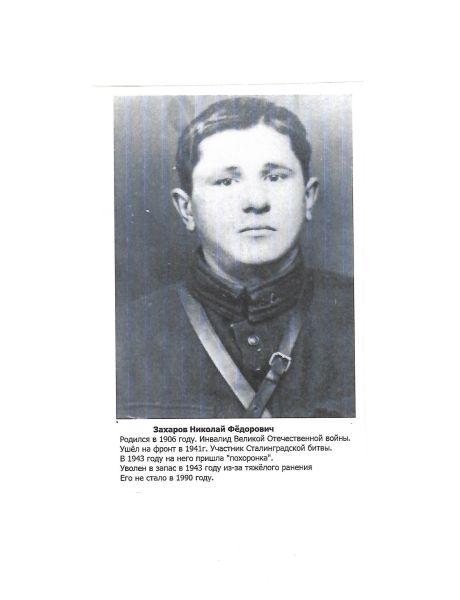 Захаров Николай Фёдорович
