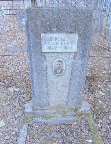 Воропаев Александр Фёдорович