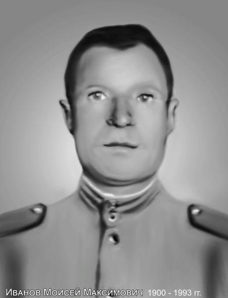 Иванов Моисей Максимович