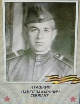 Пташкин Павел Захарович