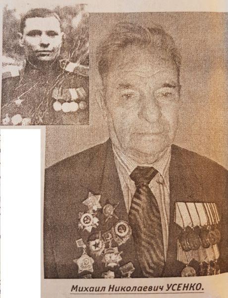 Усенко Михаил Николаевич