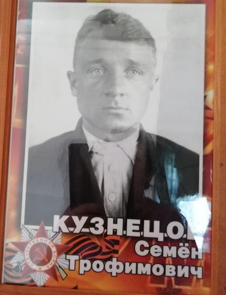 Кузнецов Семён Трофимович