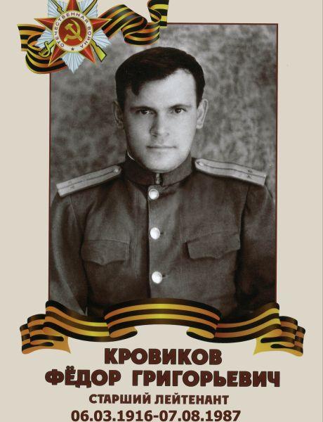 Кровиков Федор Григорьевич