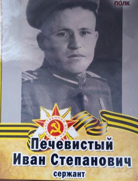 Печевистый Иван Степанович