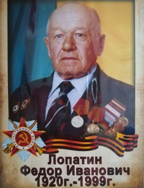 Лопатин Фёдор Иванович