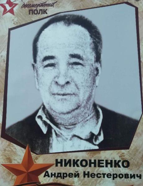Никоненко Андрей Нестерович
