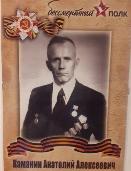 Каманин Анатолий Алексеевич