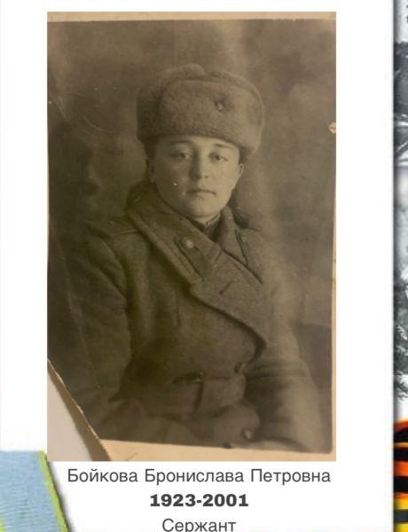 Гончарова (Бойкова) Бронислава Петровна