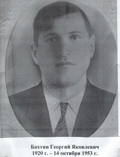 Бахтин Георгий Яковлевич