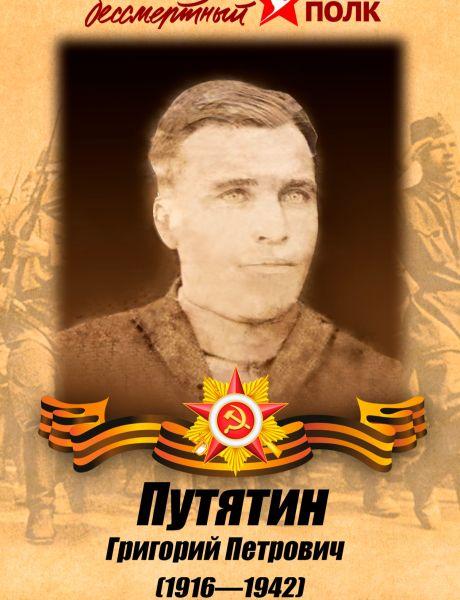 Путятин Григорий Петрович