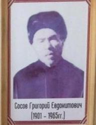 Сосов Григорий Евдокимович
