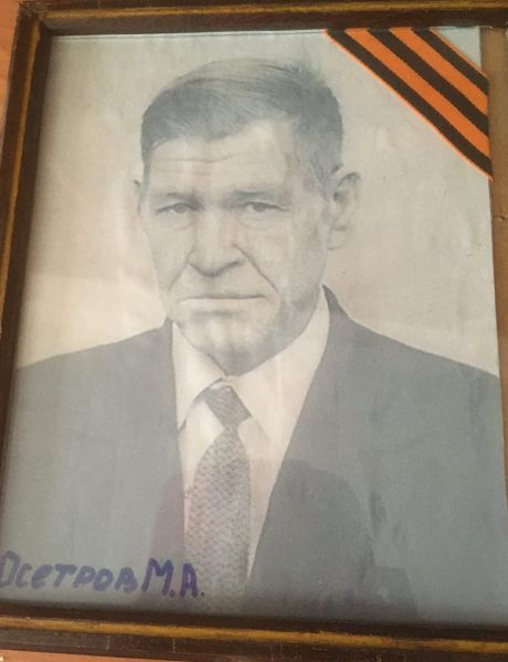 Осетров Махаил Александрович