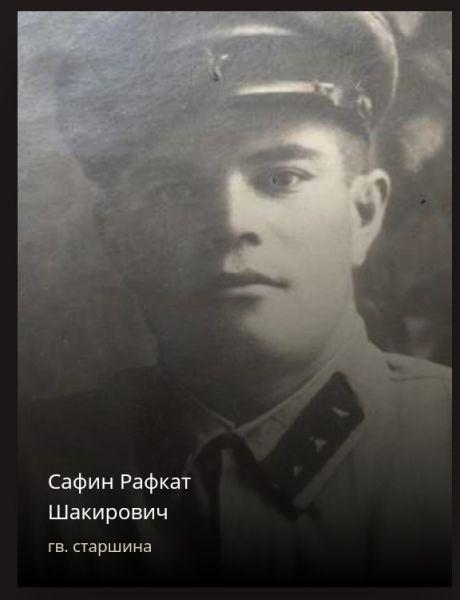 Сафин Рафкат Шакирович