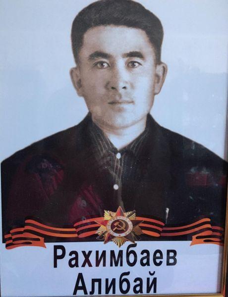 Рахимбаев Алибай