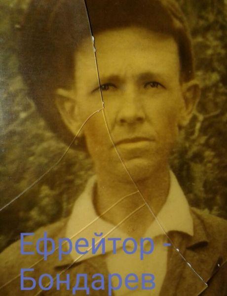 Бондарев Григорий Игнатьевич