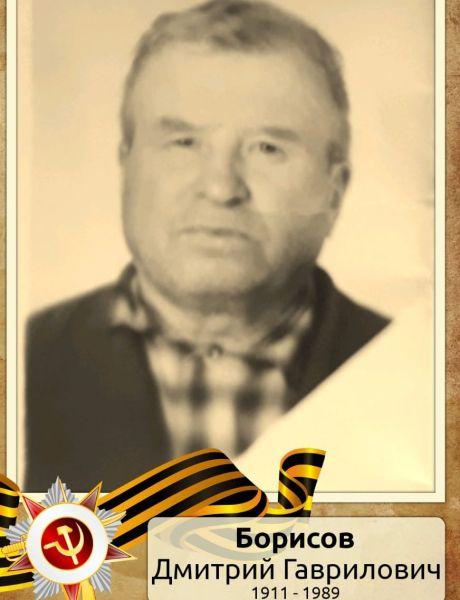 Борисов Дмитрий Гаврилович