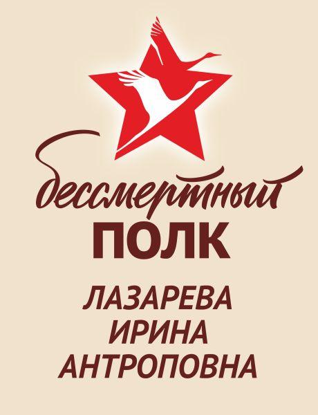 Лазарева Ирина Антроповна