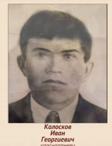 Колосков Иван Георгиевич