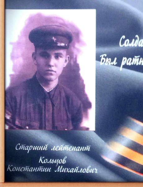 Кольцов Константин Михайлович