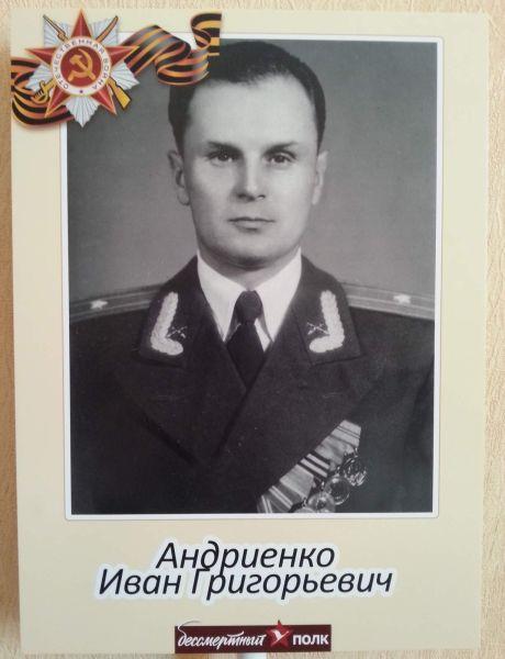 Андриенко Иван Григорьевич