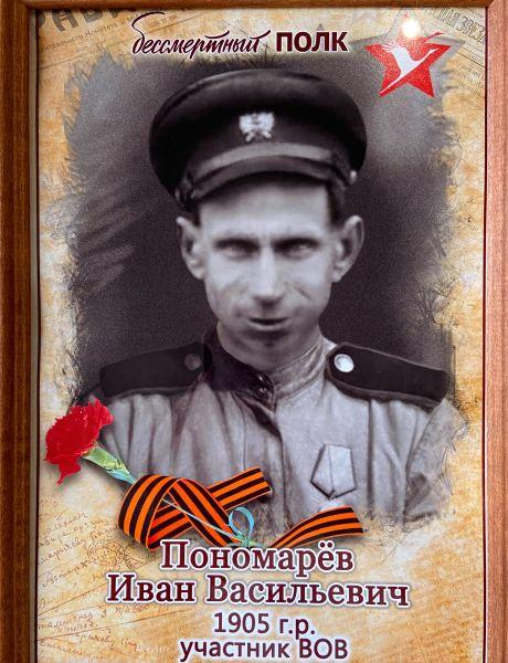 Пономарёв Иван Васильевич