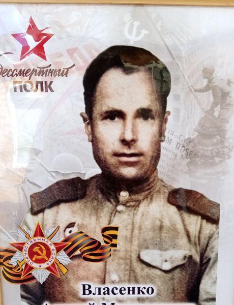 Власенко Андрей Маркелович