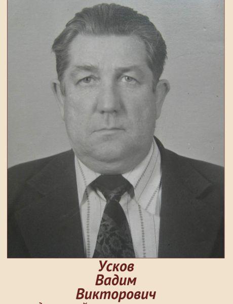 Усков Вадим Викторович