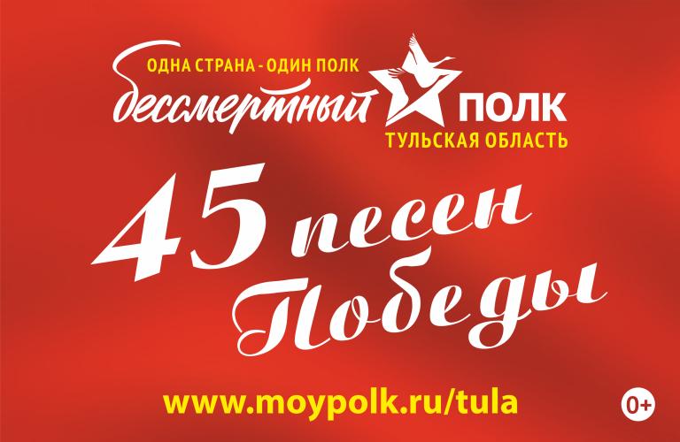 """Мы ждём ваше исполнение """"45 песен Победы"""" до 14 апреля."""