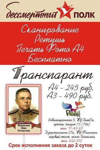 Печать фото бесплатно для шествия Бессмертного полка