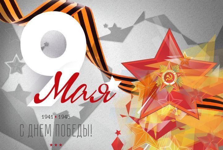 Информация о шествии «Бессмертного Полка» в Ярославле 9 мая 2019