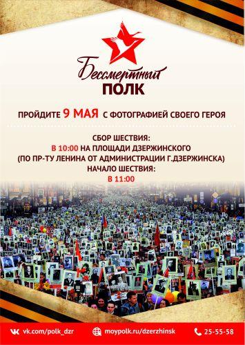 Всероссийская акция «Бессмертный полк» вновь пройдёт в Дзержинске 9 мая 2019 года!