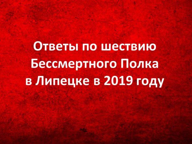 Ответы по шествию «Бессмертный полк» в Липецке - 2019!
