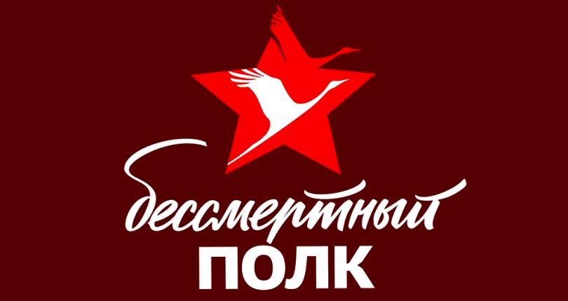 """""""Бессмертный полк - 2019"""""""