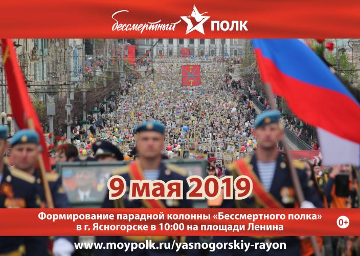 9 мая 2019 года по Ясногорску вновь пройдет «Бессмертный полк»