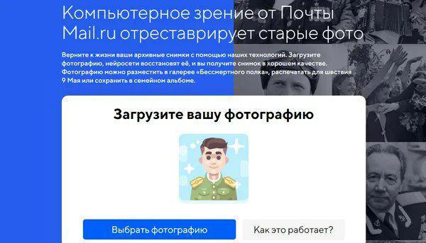 Военное фото деда теперь можно отреставрировать бесплатно.