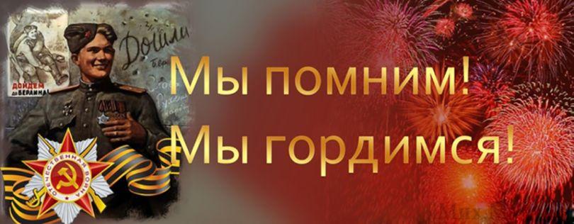 Приглашаем на мероприятия, посвященные празднованию 74-ой годовщине Победы в Великой Отечественной войне